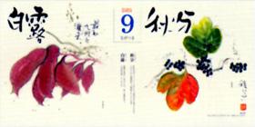 画像:稜いっぺい 9月(長月) 白露(はくろ)/秋分(しゅうぶん) 二十四節季 稜いっぺい 2018年カレンダー