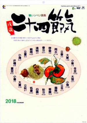 表紙 二十四節季 稜いっぺい 2018年カレンダーの画像