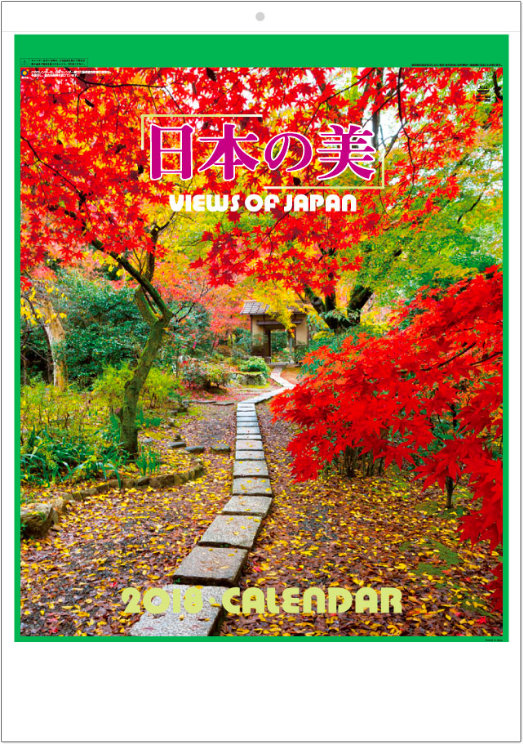 表紙 日本の美 2018年カレンダーの画像