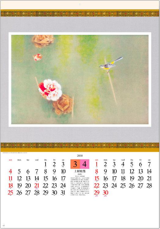 3-4月 上村松篁「水温む」 日本画巨匠名品集 2018年カレンダーの画像