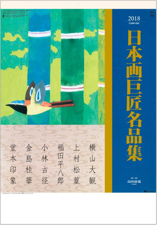 表紙 日本画巨匠名品集 2018年カレンダーの画像