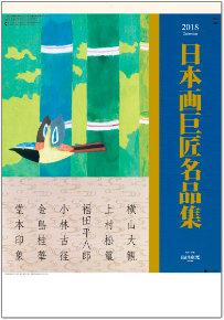 日本画巨匠名品集 2018年カレンダー