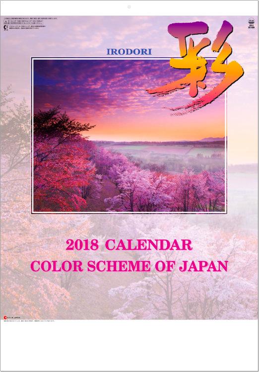 表紙 彩 2018年カレンダーの画像