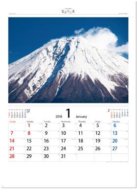 画像:1月 冠雪の富士山(山梨) 富士十二景 2018年カレンダー