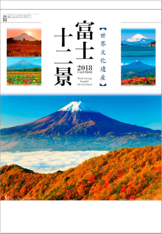 表紙 富士十二景 2018年カレンダーの画像