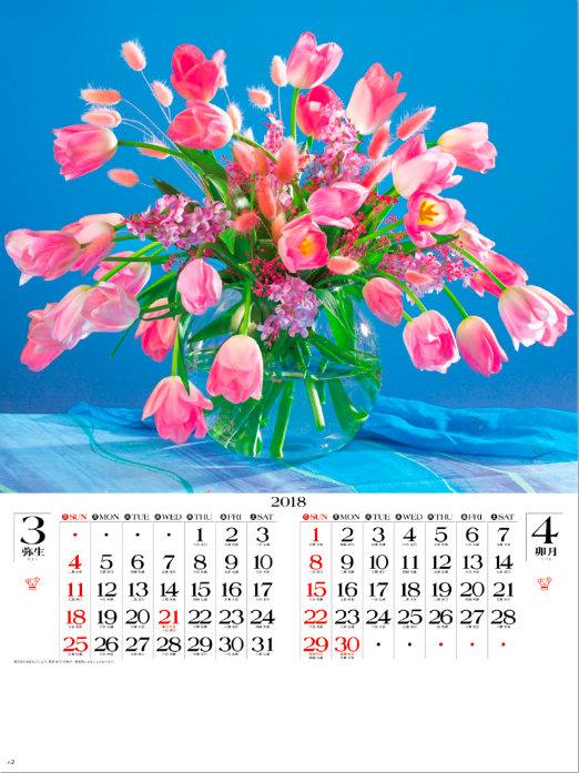 画像:3-4月 フラワーライフフォトメモ(シャッター) 2018年カレンダー