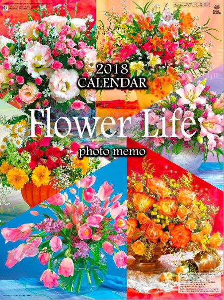 表紙 フラワーライフフォトメモ(シャッター) 2018年カレンダーの画像