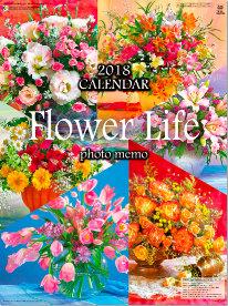 フラワーライフフォトメモ(シャッター) 2018年カレンダー
