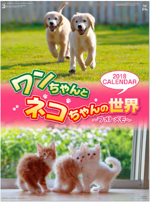 表紙 ワンちゃんとネコちゃんの世界(シャッター) 2018年カレンダーの画像