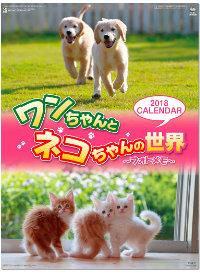 ワンちゃんとネコちゃんの世界(シャッター) 2018年カレンダー