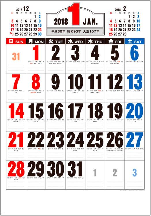画像: 前後月3色ジャンボ文字 2018年カレンダー