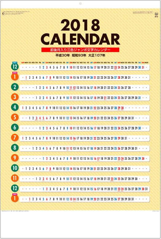 表紙 前後月3色ジャンボ文字 2018年カレンダーの画像