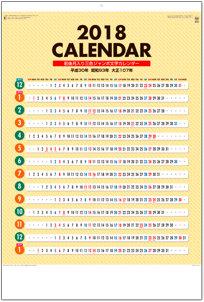 前後月3色ジャンボ文字 2018年カレンダー