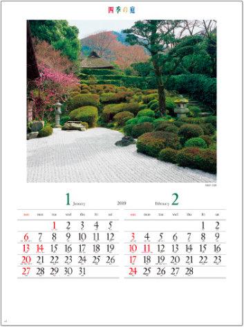 画像:京都 金福寺 四季の庭 2019年カレンダー