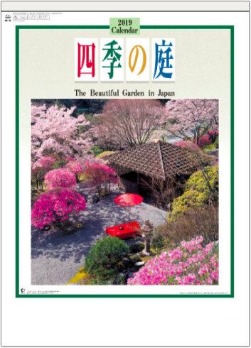 表紙 四季の庭 2019年カレンダーの画像