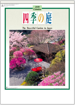 四季の庭 2019年カレンダー