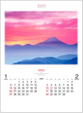 画像: Pure~癒しの日本風景 2019年カレンダー