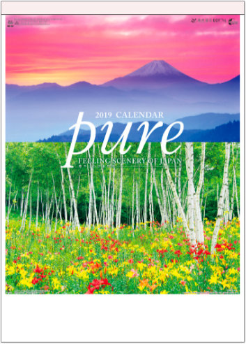 表紙 Pure~癒しの日本風景 2019年カレンダーの画像