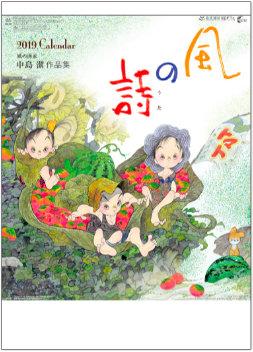 風の詩・中島潔作品集 2019年カレンダー