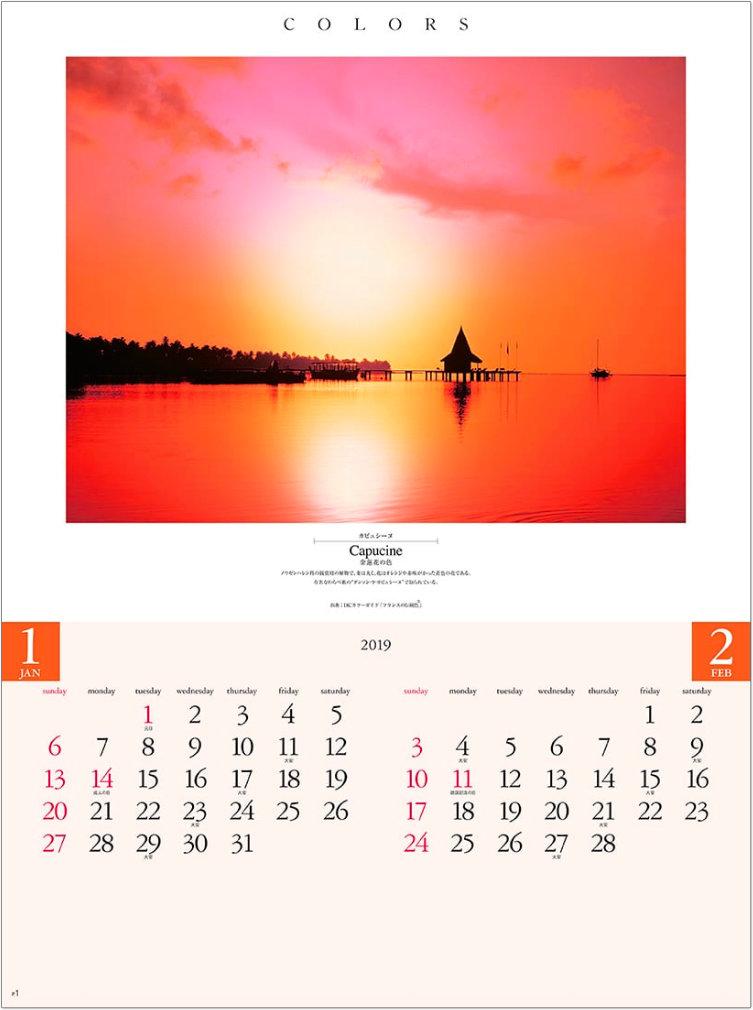 画像: カラーズ 2019年カレンダー