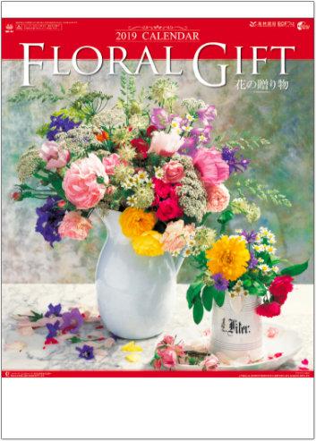 表紙 花の贈り物 2019年カレンダーの画像