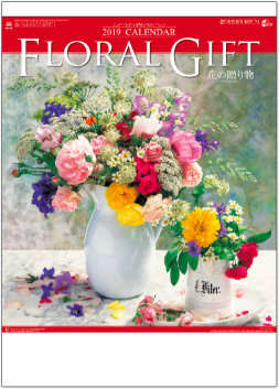 花の贈り物 2019年カレンダー