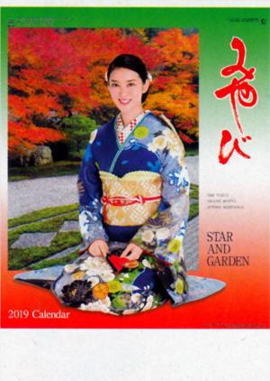 表紙 みやび(小) 2019年カレンダーの画像
