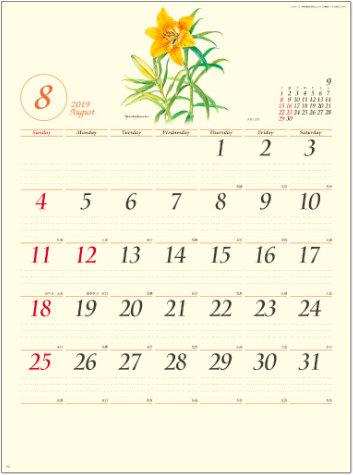 画像:スカシユリ ボタニカルアート 2019年カレンダー