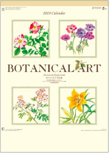 表紙 ボタニカルアート 2019年カレンダーの画像