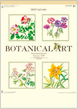 ボタニカルアート 2019年カレンダー