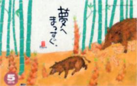 画像: 亥(夢) 岡本肇 2019年カレンダー