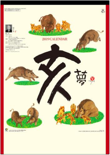 表紙 亥(夢) 岡本肇 2019年カレンダーの画像