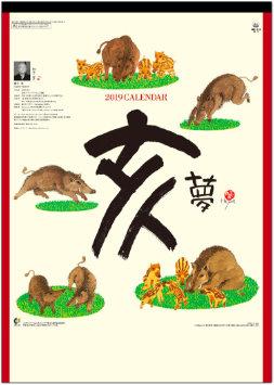 亥(夢) 岡本肇 2019年カレンダー