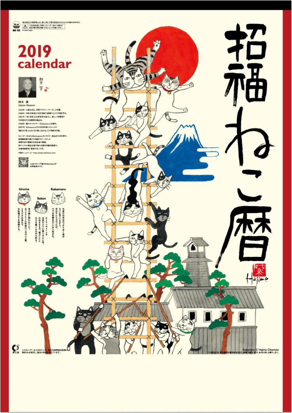 表紙 招福ねこ暦 岡本肇 2019年カレンダーの画像