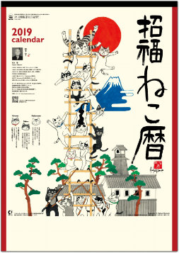 招福ねこ暦 岡本肇 2019年カレンダー