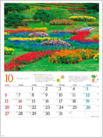 画像: ガーデニングヒント 2019年カレンダー