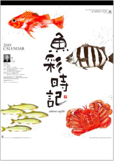 表紙 魚彩時記 2019年カレンダーの画像