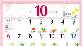 画像: 花日記 2019年カレンダー