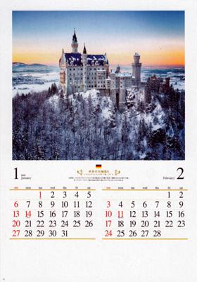 画像:ドイツのノイシュバンシュタイン城 世界の名城巡り 2019年カレンダー