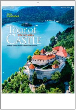 世界の名城巡り 2019年カレンダー