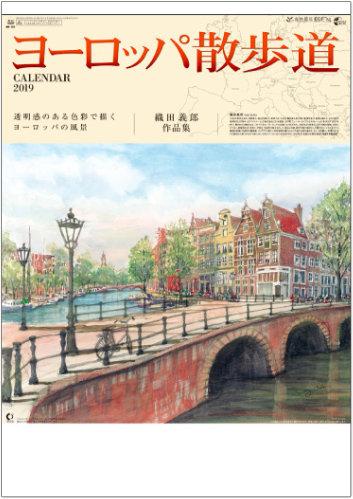 表紙 ヨーロッパ散歩道 2019年カレンダーの画像