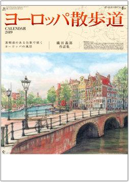 ヨーロッパ散歩道 2019年カレンダー