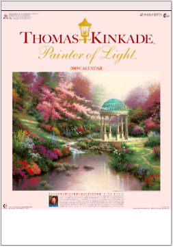 トーマス・キンケード 2019年カレンダー