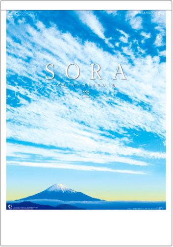 表紙 SORA -空- 2019年カレンダーの画像