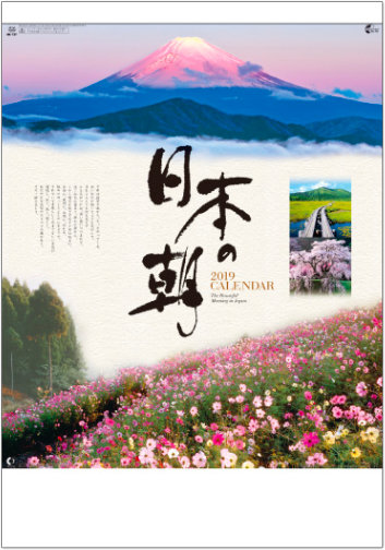 表紙 日本の朝 2019年カレンダーの画像