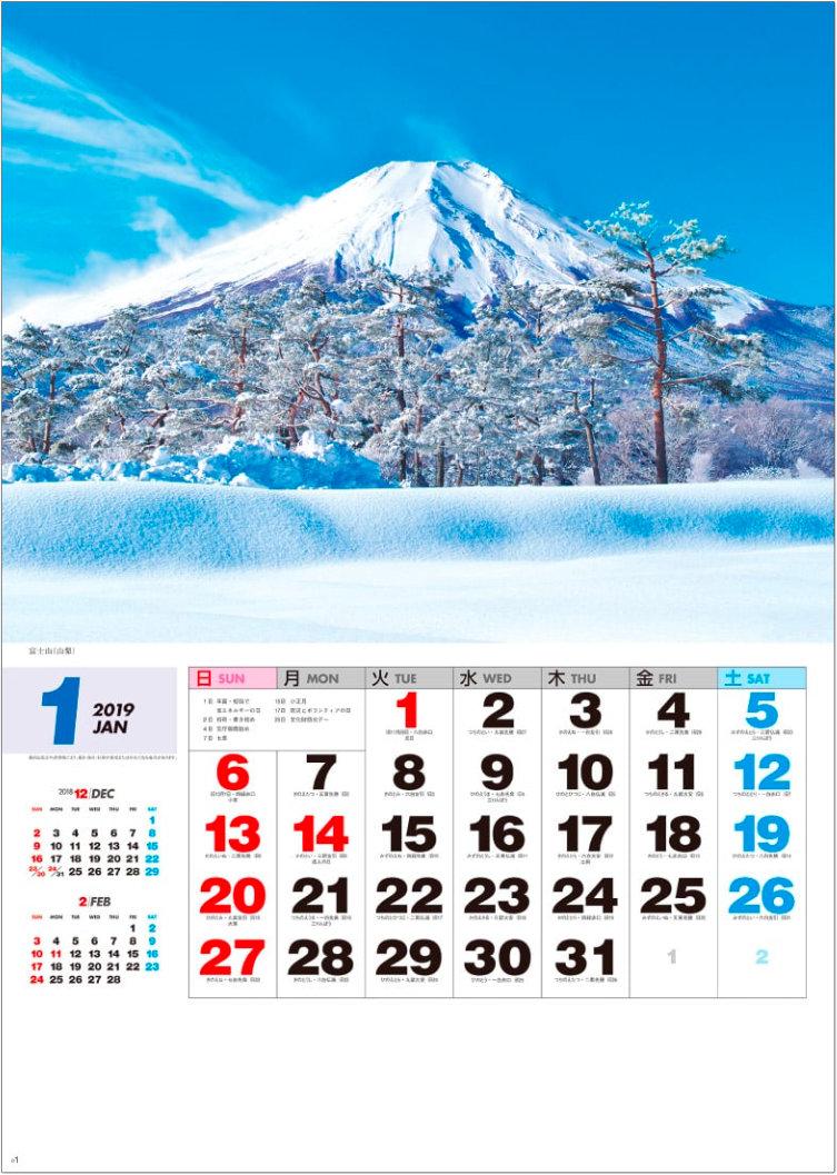 画像:山梨県 富士山 ザ・日本 2019年カレンダー
