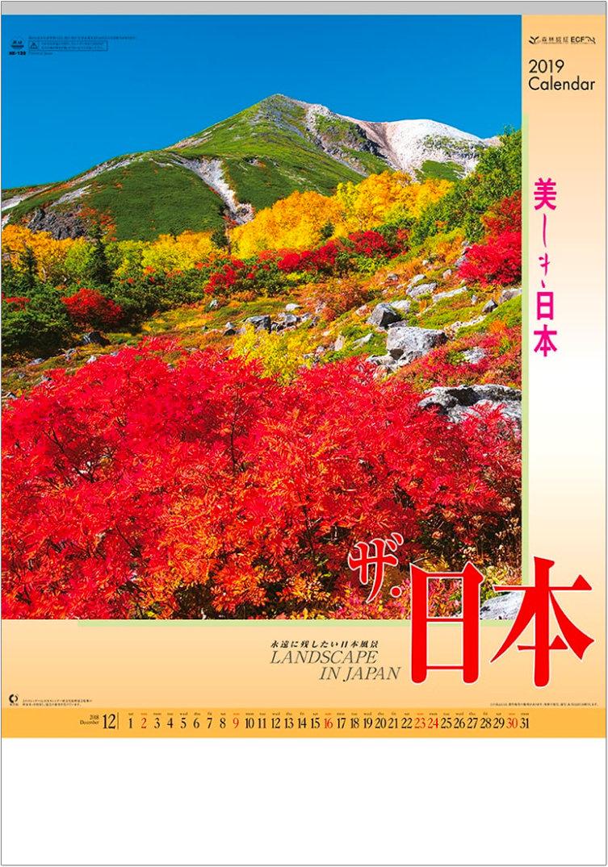 表紙 ザ・日本 2019年カレンダーの画像