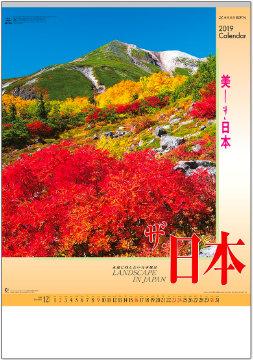 ザ・日本 2019年カレンダー