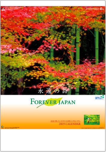 表紙 フォーエバージャパン 2019年カレンダーの画像