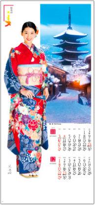 和装スターと灯火の美 2019年カレンダーの画像